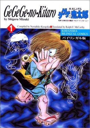Manga Artifacts: GeGeGe no Kitaro