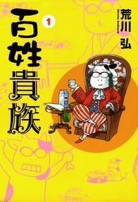 Hyakusho Kizoku, Vol. 1