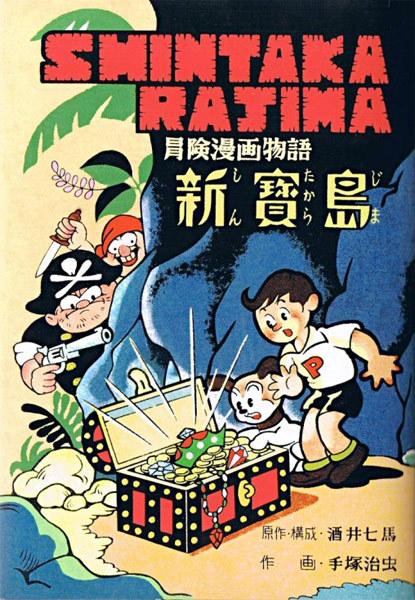 An Introduction to Osamu Tezuka