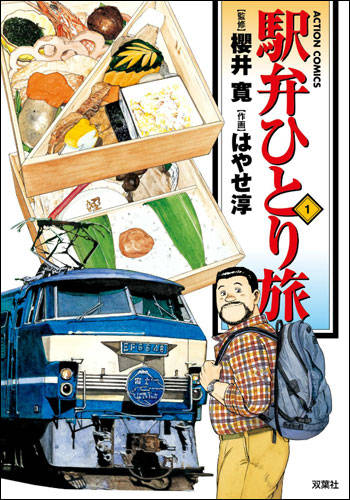 7 Mouth-Watering Food Manga