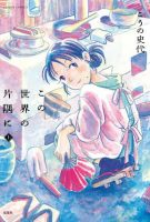 Seven Seas Licenses In This Corner of the World