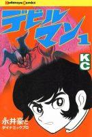 Seven Seas Licenses Go Nagai's Devilman