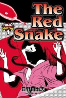 From the Vault: The Red Snake