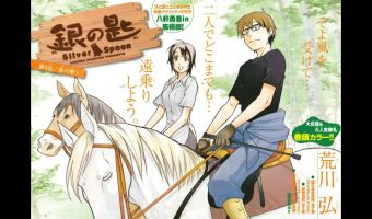 The Manga Revue: Back in the Saddle Edition