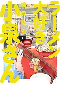 Ms. Kozumi Loves Ramen Noodles, Vol. 1